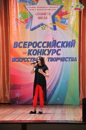 Всероссийский конкурс искусства и творчества планета звезд